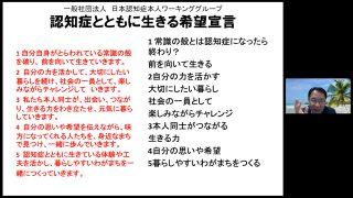 10/24 ジオ・ボイス 第2回「認知症予防と共生の最新情報」②