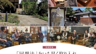地元の情報誌「くれよん北名古屋・岩倉版1月号」に紹介されました(北名古屋市回想法センター)