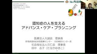 ジオ・ボイス第11回「認知症の人を支えるアドバンス・ケア・プランニングの作り方」 田中志子